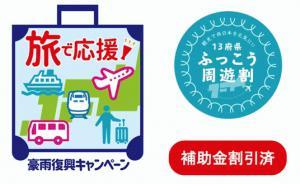 西日本【ふっこう周遊割適用商品】でお得に!