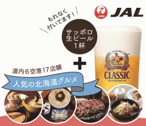 ★「サッポロビール&JAL グルメdeおもてなし北海道」キャンペーン!