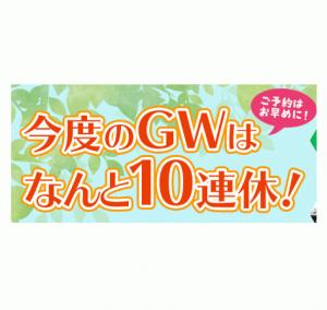 今度のGWは10連休 ご予約はお早めに!
