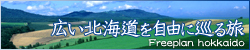 広い北海道を自由にめぐる旅