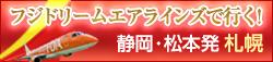 フジドリームエアラインズで行く静岡・松本発札幌