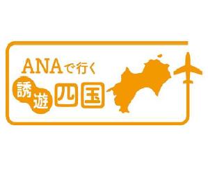 ANA誘遊四国キャンペーン