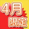 4月出発羽田発沖縄先行発売開始♪