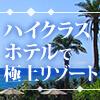 JALプライベートリゾートオクマ