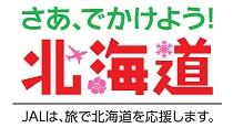 JAL北海道応援キャンペーン実施中
