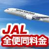 6月羽田発札幌<br />JAL全便同料金♪
