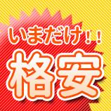 直前割引!春スペシャル沖縄 4~6月出発限定です