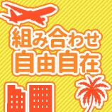 JAL麗らか四国キャンペーン