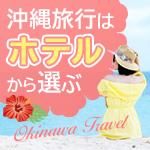 沖縄ツアーはホテルで選ぶ!