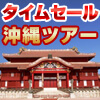 夏休み沖縄特集♪