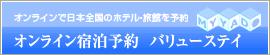 オンラインで日本全国のホテル・旅館を予約 オンライン宿泊予約 バリューステイ