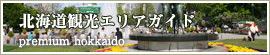 北海道観光ガイドエリア