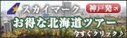 神戸発北海道ツアー