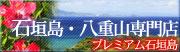 石垣島旅行・ツアー