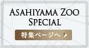 旭山動物園スペシャル