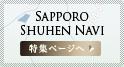 札幌周辺NAVI
