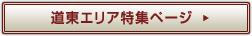 道東エリア特集ページへ