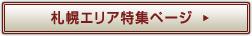 札幌エリア特集ページへ