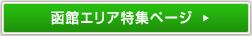 函館ツアー