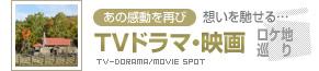 TVドラマ・映画 ロケ地巡り