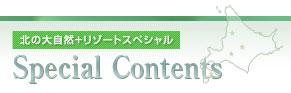 プレミアム北海道 スペシャルコンテンツ