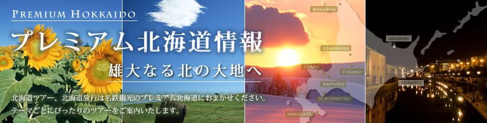 プレミアム北海道