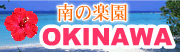 沖縄旅行・観光