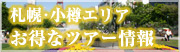 札幌エリア
