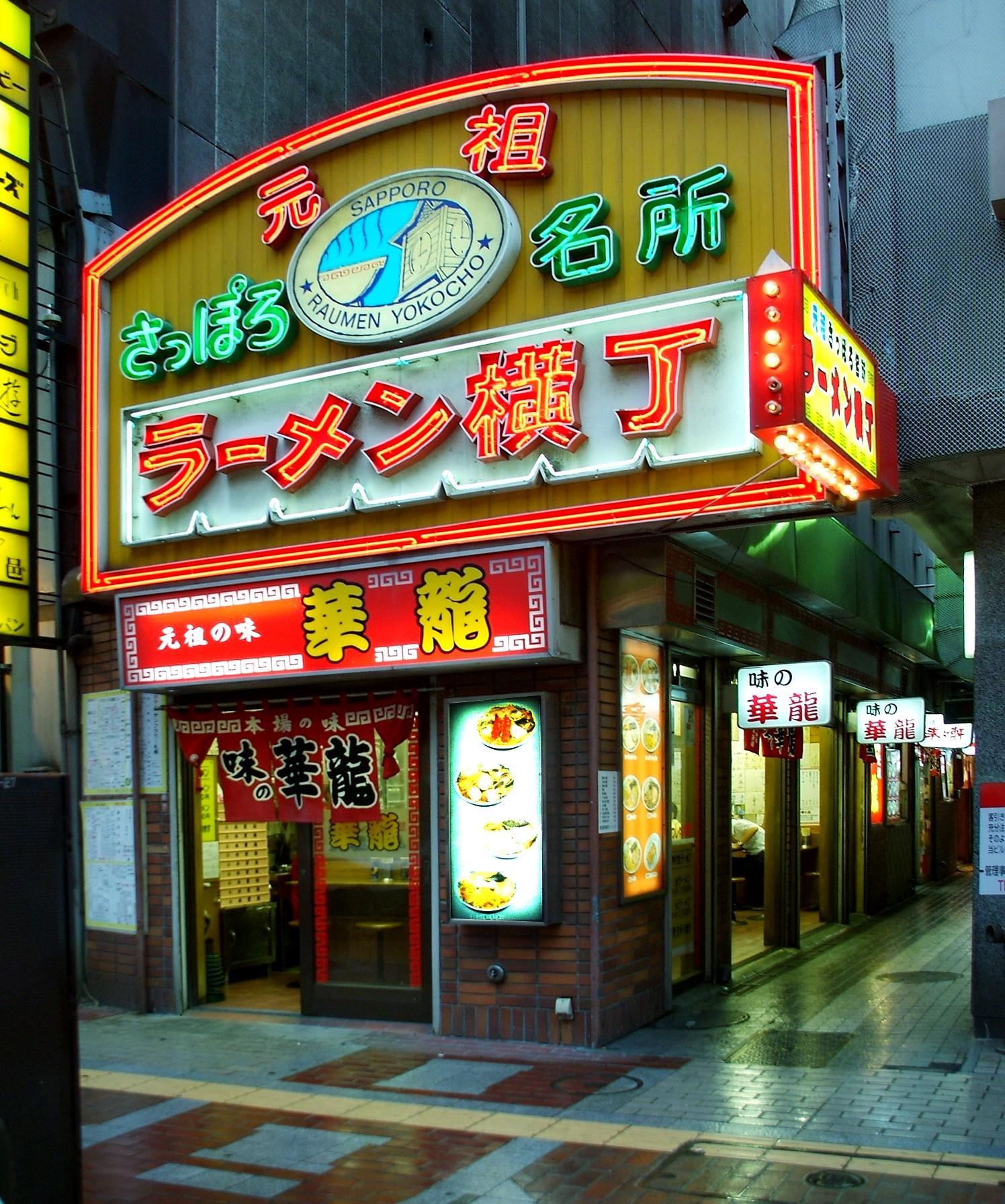 【札幌ラーメンを定着させた観光名所/元祖ラーメン横丁】写真