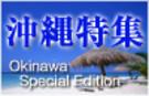 ≪ホテルモントレ沖縄スパ&リゾート≫<br />欧風スタイルの非日常空間<br />全室オーシャンビューリゾート<br />人気のタイガービーチが目の前♪<br />2013年6月NEWオープン!