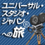 4~5月限定!平日スペシャル【ホテル京阪ユニバーサルシティ&タワー】うれしい♪スタジオ・パス付