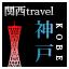 ≪異国情緒あふれる神戸へ≫日本航空・スカイマーク利用驚きのスペシャルプライス♪14,800~のメチャ得価格です!!