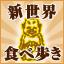 《新世界満喫チケット付♪》どっぷり大阪にはまるならコレ!通天閣入場券+串かつ15本さらに!甲賀流たこやき券付♪