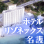 夏はオーシャンビュー&オンザビーチ【ホテルリゾネックス名護】10月まで販売中!目の前のプライベートビーチでゆったりとリゾートライフを...。