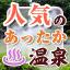 《日本最古の湯 「道後温泉」》明治の趣を感じさせる旅館の日本庭園を眺めながら露天風呂でのんびり♪【ホテル椿館】