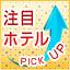 《秋田ビューホテル》JR秋田駅からアーケード続きで徒歩3分!雨の日でも安心♪広めのお部屋にセミダブル幅のベッドでゆったり快適♪
