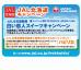 6月までの期間限定★「JAL&石屋製菓 白い恋人スイーツキャンペーン」白い恋人ソフトクリーム付【ホテルクインテッサ札幌】2・3・4日間